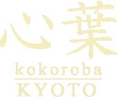 心葉 kokoroba|京都生まれのジュエリーブランド<